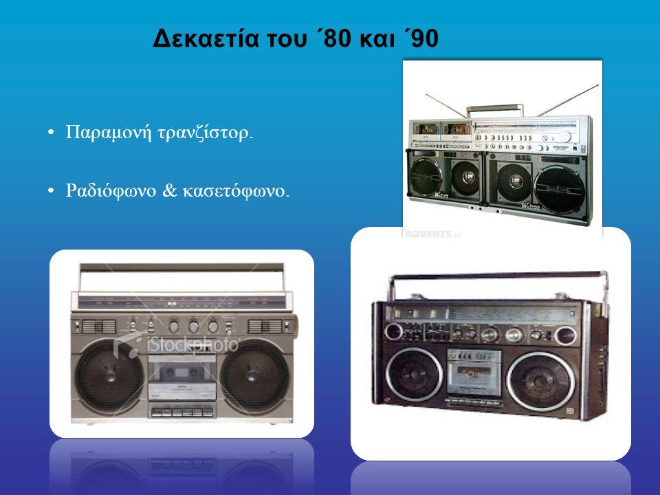 Παραμονή τρανζίστορ. Ραδιόφωνο & κασετόφωνο. Δεκαετία του ΄80 και ΄90