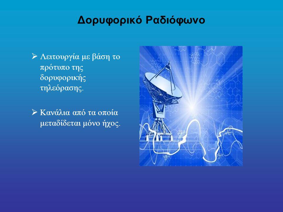 Δορυφορικό Ραδιόφωνο  Λειτουργία με βάση το πρότυπο της δορυφορικής τηλεόρασης.