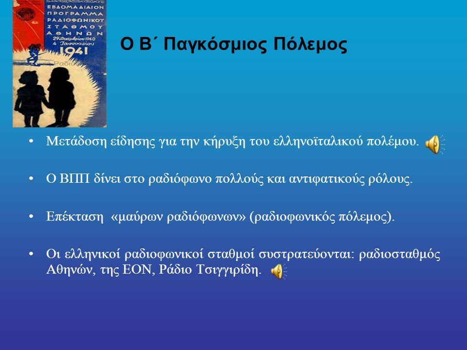 Ο Β΄ Παγκόσμιος Πόλεμος Μετάδοση είδησης για την κήρυξη του ελληνοϊταλικού πολέμου.