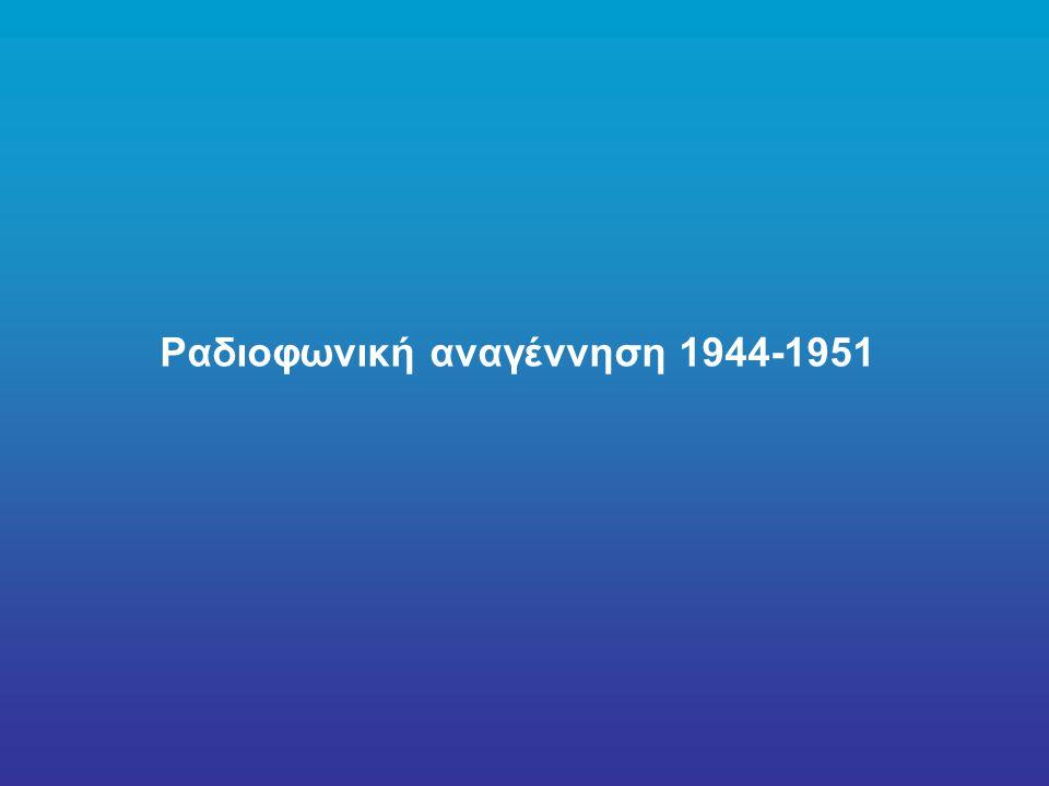 Ραδιοφωνική αναγέννηση 1944-1951