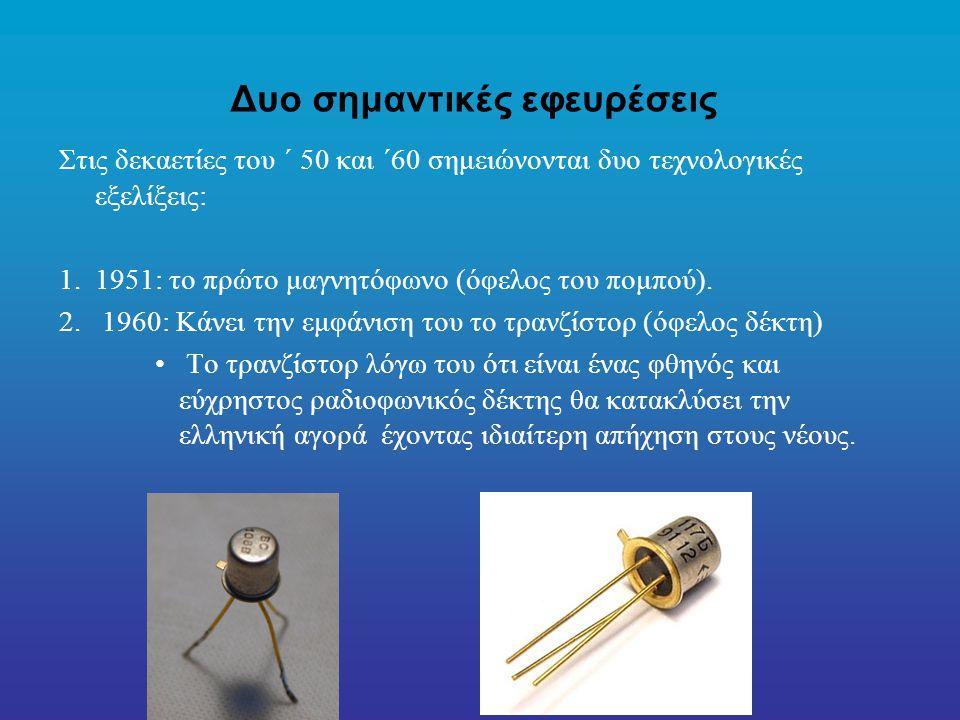 Δυο σημαντικές εφευρέσεις Στις δεκαετίες του ΄ 50 και ΄60 σημειώνονται δυο τεχνολογικές εξελίξεις: 1.1951: το πρώτο μαγνητόφωνο (όφελος του πομπού).