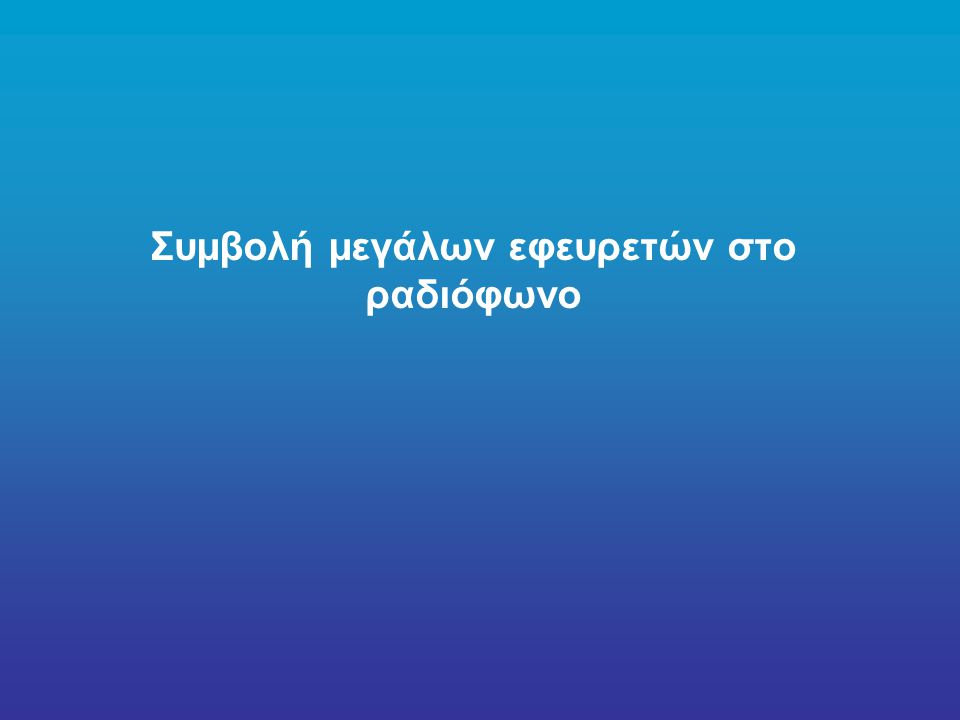 Εξέγερση Πολυτεχνείου 1973 Η ελληνική ραδιοφωνία συμμετέχει αποφασιστικά στην αντιδικτατορική εξέγερση.