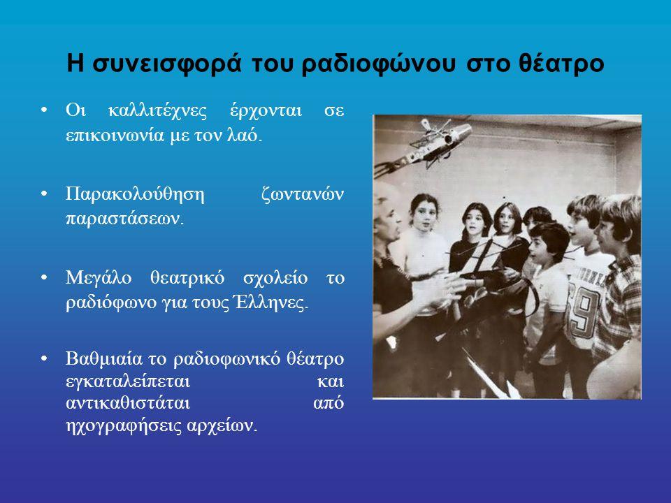 Η συνεισφορά του ραδιοφώνου στο θέατρο Οι καλλιτέχνες έρχονται σε επικοινωνία με τον λαό.