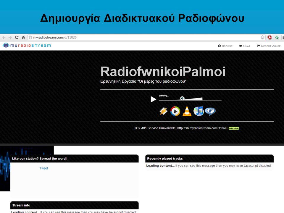 Δημιουργία Διαδικτυακού Ραδιοφώνου