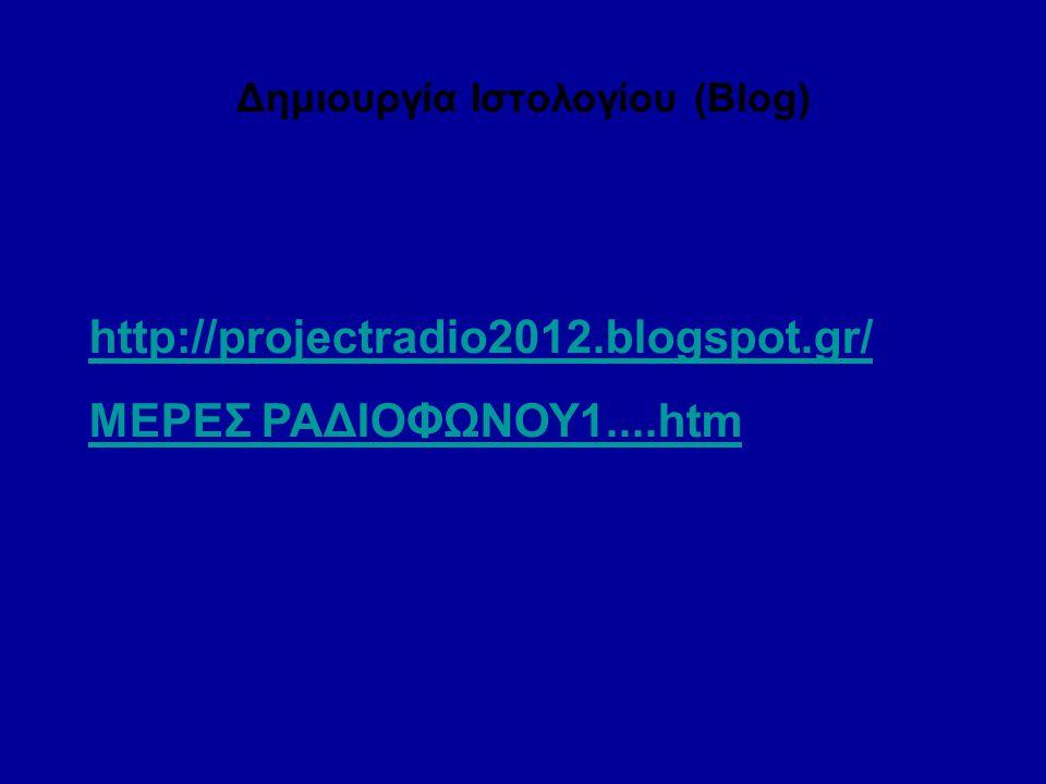 Δημιουργία Ιστολογίου (Blog) http://projectradio2012.blogspot.gr/ ΜΕΡΕΣ ΡΑΔΙΟΦΩΝΟΥ1....htm