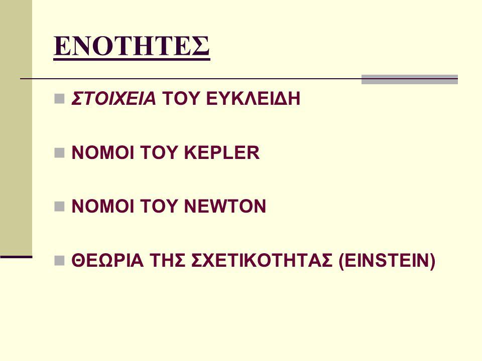 ΣΤΟΙΧΕΙΑ ΤΟΥ ΕΥΚΛΕΙΔΗ Ο Ευκλείδης από την Αλεξάνδρεια (~ 325 π.Χ.