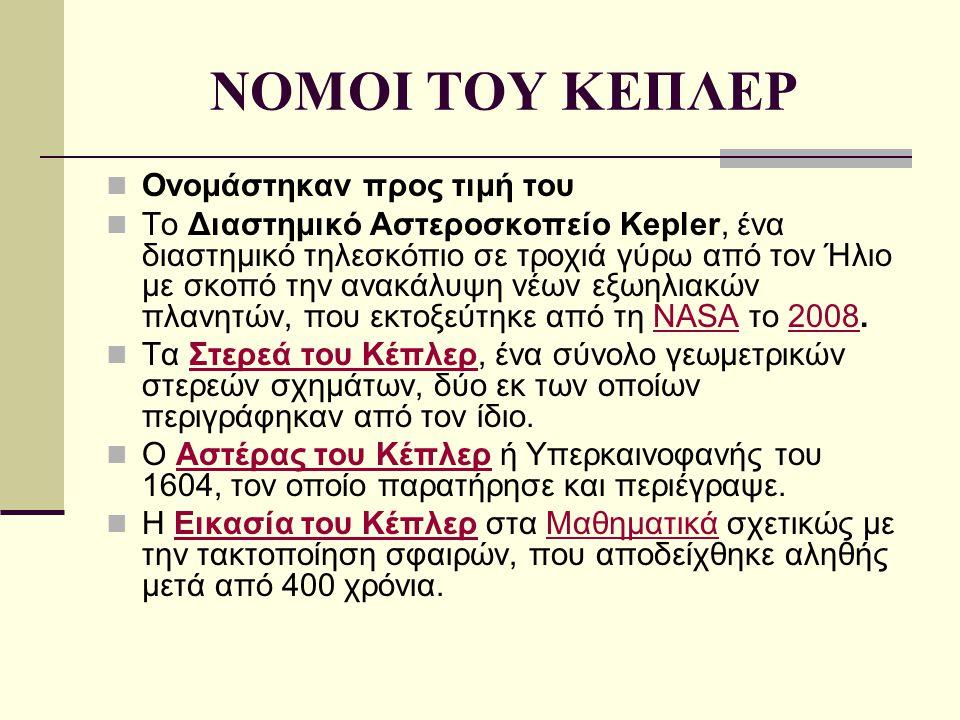 ΝΟΜΟΙ ΤΟΥ ΚΕΠΛΕΡ Ονομάστηκαν προς τιμή του Το Διαστημικό Αστεροσκοπείο Kepler, ένα διαστημικό τηλεσκόπιο σε τροχιά γύρω από τον Ήλιο με σκοπό την ανακ