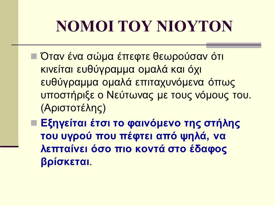 NOMOI TOY NIOYTON Όταν ένα σώμα έπεφτε θεωρούσαν ότι κινείται ευθύγραμμα ομαλά και όχι ευθύγραμμα ομαλά επιταχυνόμενα όπως υποστήριξε ο Νεύτωνας με το