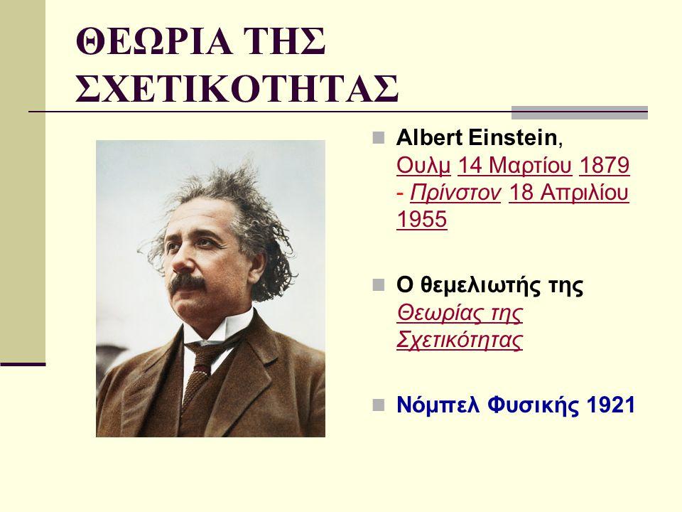 ΘΕΩΡΙΑ ΤΗΣ ΣΧΕΤΙΚΟΤΗΤΑΣ Albert Einstein, Ουλμ 14 Μαρτίου 1879 - Πρίνστον 18 Απριλίου 1955 Ουλμ14 Μαρτίου1879Πρίνστον18 Απριλίου 1955 Ο θεμελιωτής της