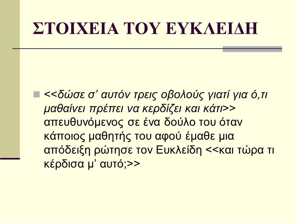 ΣΤΟΙΧΕΙΑ ΤΟΥ ΕΥΚΛΕΙΔΗ «Στοιχεία» είχαν γράψει πριν απ' αυτόν: ο Ιπποκράτης ο Χίος, ο Λέων ο Αθηναίος, ο Κρίτων ο Αθηναίος, ο Σιμμίας ο Θηβαίος και ο Θαύδιος από τη Μαγνησία δε σώζεται κανένα απ' αυτά.