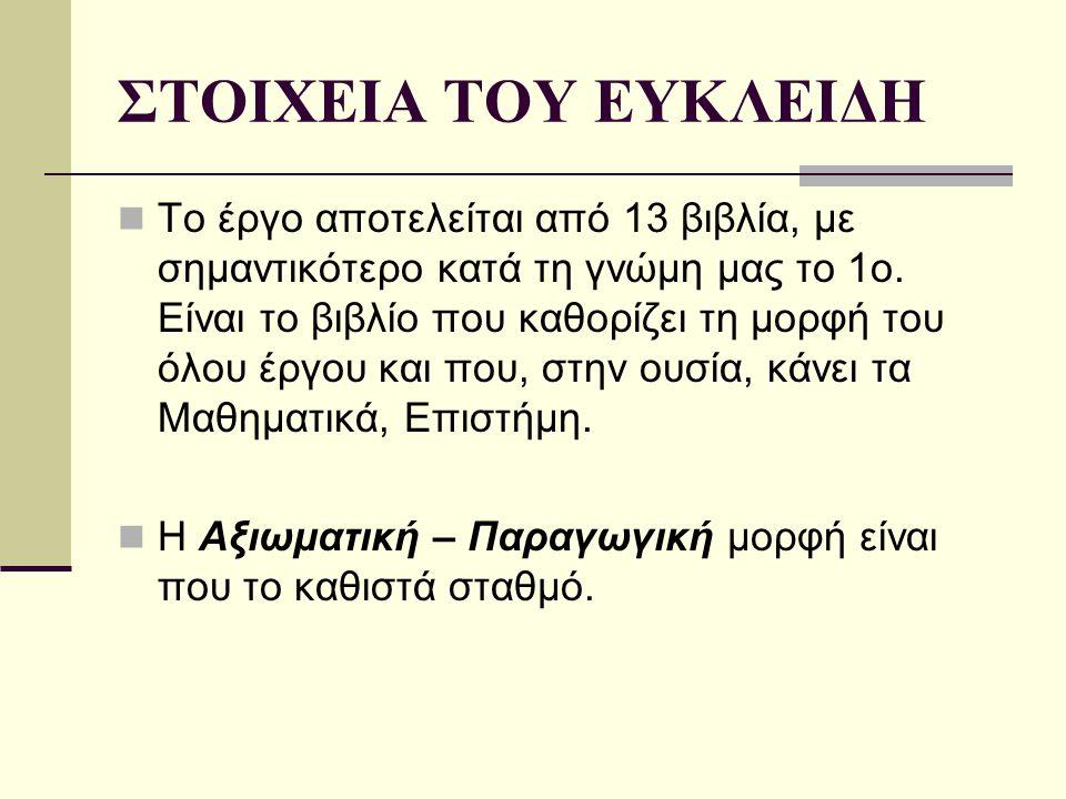 ΣΤΟΙΧΕΙΑ ΤΟΥ ΕΥΚΛΕΙΔΗ Τα στοιχεία μιας αξιωματικής θεμελίωσης τα έχει δώσει ο Αριστοτέλης.
