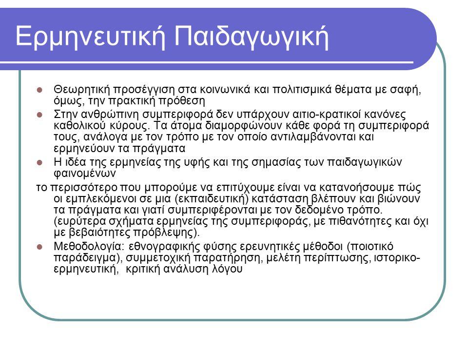 Αναλυτική / Εμπειρική Παιδαγωγική Εμπειρική - Αναλυτική Θεωρία της Επιστήμης Θετικισμός: κατ αίσθηση εμπειρία .