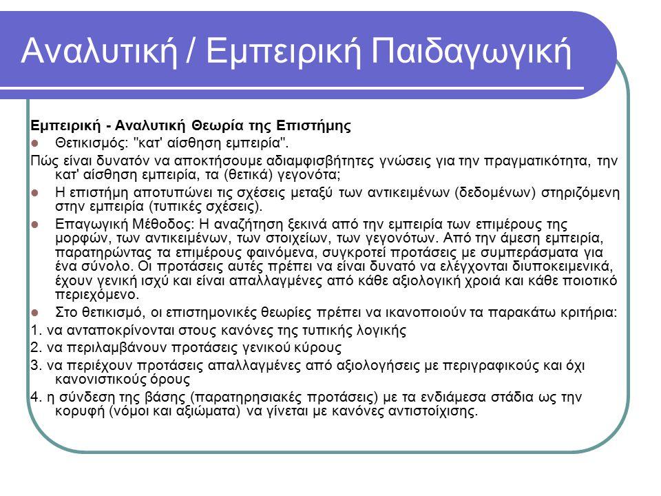 Αναλυτική / Εμπειρική Παιδαγωγική Εμπειρική - Αναλυτική Θεωρία της Επιστήμης Θετικισμός: