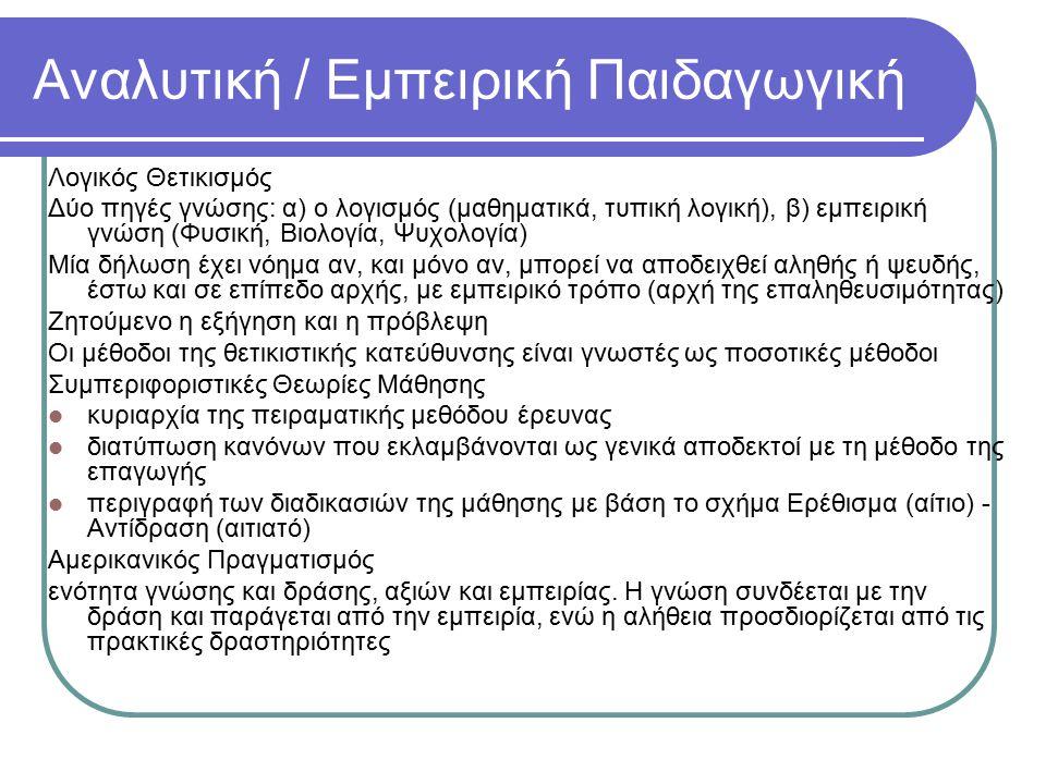 Λογικός Θετικισμός Δύο πηγές γνώσης: α) ο λογισμός (μαθηματικά, τυπική λογική), β) εμπειρική γνώση (Φυσική, Βιολογία, Ψυχολογία) Μία δήλωση έχει νόημα