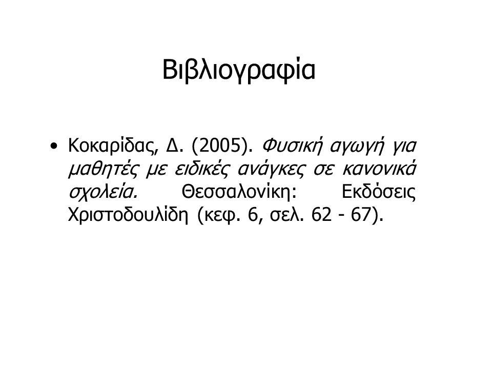 Βιβλιογραφία Κοκαρίδας, Δ. (2005). Φυσική αγωγή για μαθητές με ειδικές ανάγκες σε κανονικά σχολεία. Θεσσαλονίκη: Εκδόσεις Χριστοδουλίδη (κεφ. 6, σελ.