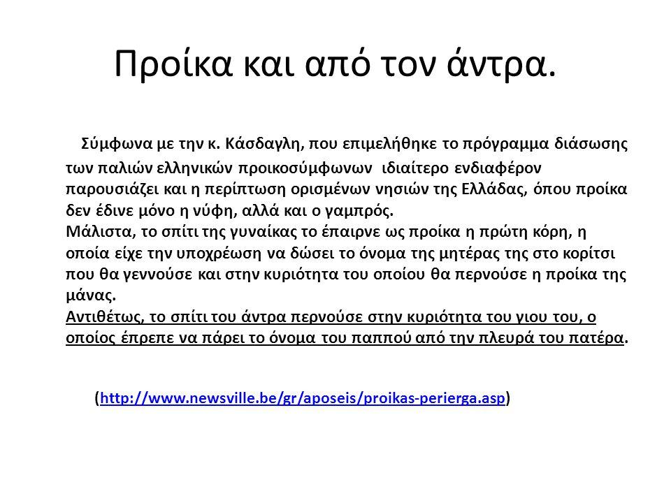 Προίκα και από τον άντρα. Σύμφωνα με την κ. Κάσδαγλη, που επιμελήθηκε το πρόγραμμα διάσωσης των παλιών ελληνικών προικοσύμφωνων ιδιαίτερο ενδιαφέρον π