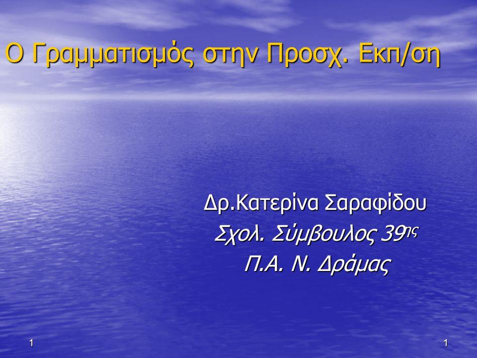 11 Ο Γραμματισμός στην Προσχ. Εκπ/ση Δρ.Κατερίνα Σαραφίδου Σχολ. Σύμβουλος 39 ης Π.Α. Ν. Δράμας