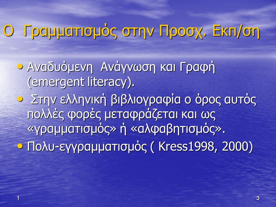 13 Ο Γραμματισμός στην Προσχ. Εκπ/ση Αναδυόμενη Ανάγνωση και Γραφή (emergent literacy). Αναδυόμενη Ανάγνωση και Γραφή (emergent literacy). Στην ελληνι