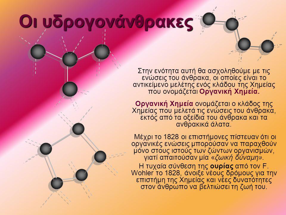Οι υδρογονάνθρακες Στην ενότητα αυτή θα ασχοληθούμε με τις ενώσεις του άνθρακα, οι οποίες είναι το αντικείμενο μελέτης ενός κλάδου της Χημείας που ονο