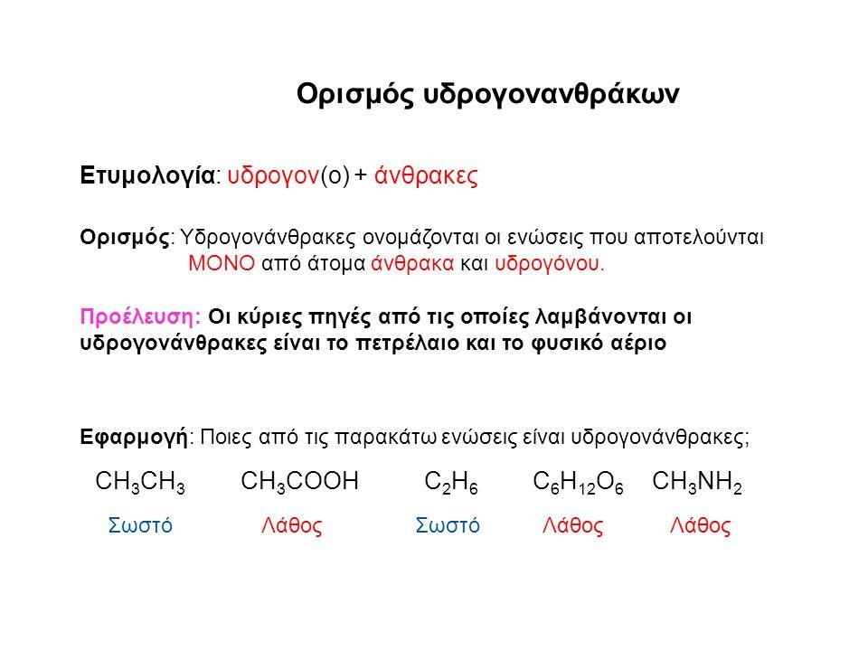 Ορισμός υδρογονανθράκων Ετυμολογία: υδρογον(ο) + άνθρακες Ορισμός: Υδρογονάνθρακες ονομάζονται οι ενώσεις που αποτελούνται ΜΟΝΟ από άτομα άνθρακα και