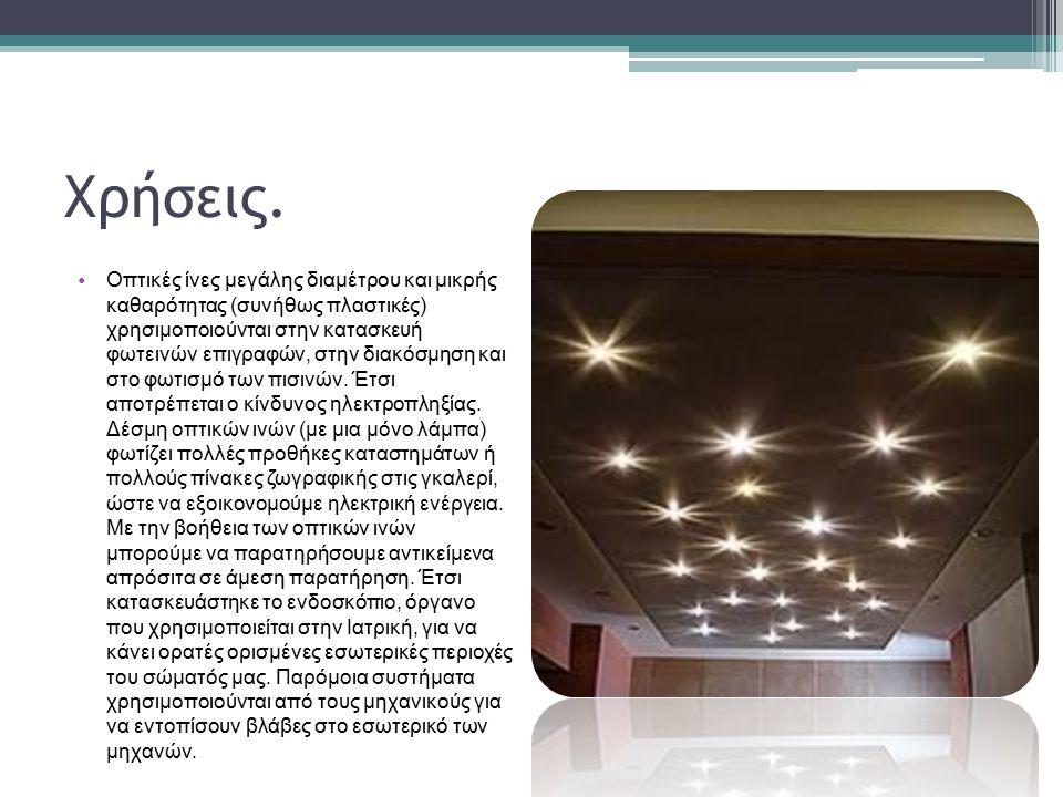Χρήσεις. Οπτικές ίνες μεγάλης διαμέτρου και μικρής καθαρότητας (συνήθως πλαστικές) χρησιμοποιούνται στην κατασκευή φωτεινών επιγραφών, στην διακόσμηση