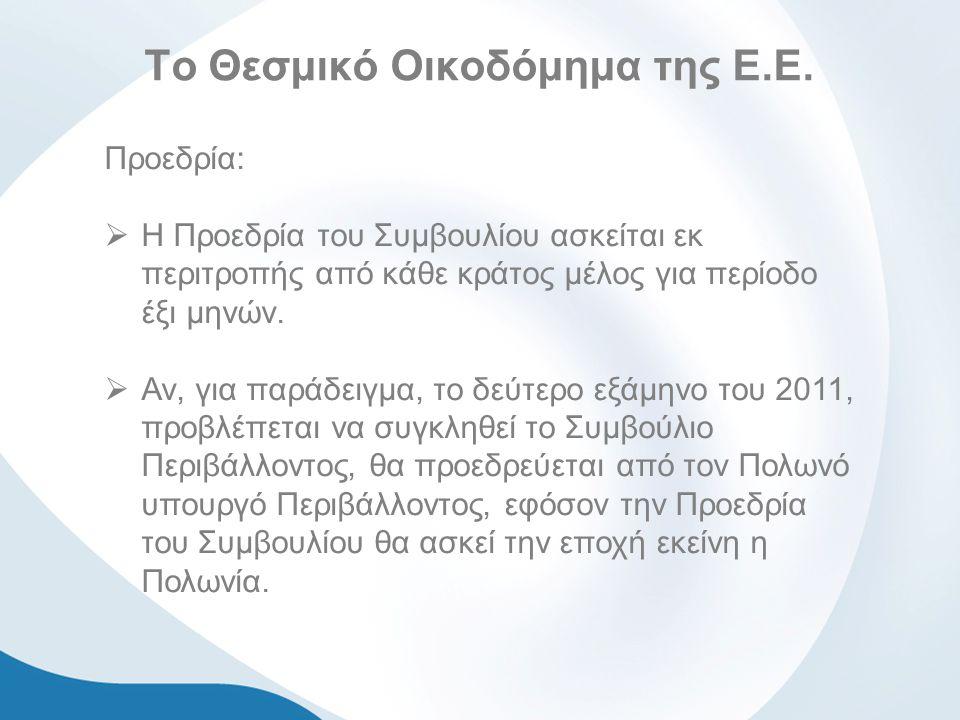 Το Θεσμικό Οικοδόμημα της Ε.Ε. Προεδρία:  Η Προεδρία του Συμβουλίου ασκείται εκ περιτροπής από κάθε κράτος μέλος για περίοδο έξι μηνών.  Αν, για παρ