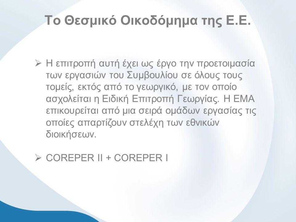 Το Θεσμικό Οικοδόμημα της Ε.Ε.  Η επιτροπή αυτή έχει ως έργο την προετοιμασία των εργασιών του Συμβουλίου σε όλους τους τομείς, εκτός από το γεωργικό
