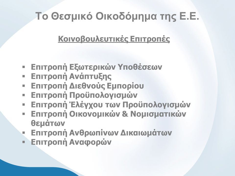 Το Θεσμικό Οικοδόμημα της Ε.Ε. Κοινοβουλευτικές Επιτροπές  Επιτροπή Εξωτερικών Υποθέσεων  Επιτροπή Ανάπτυξης  Επιτροπή Διεθνούς Εμπορίου  Επιτροπή