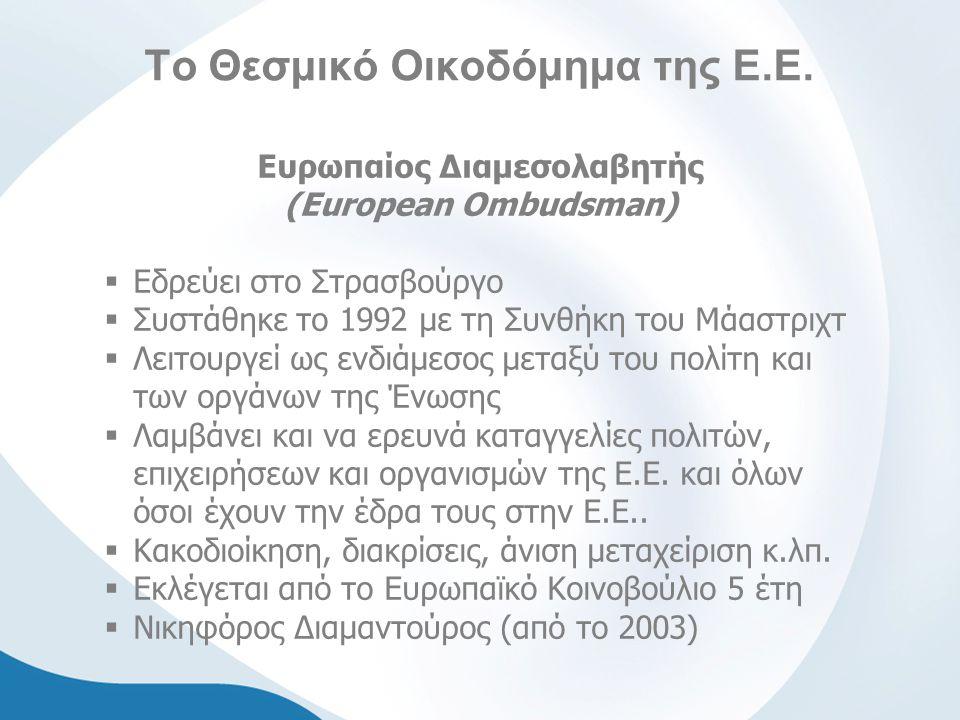 Το Θεσμικό Οικοδόμημα της Ε.Ε.