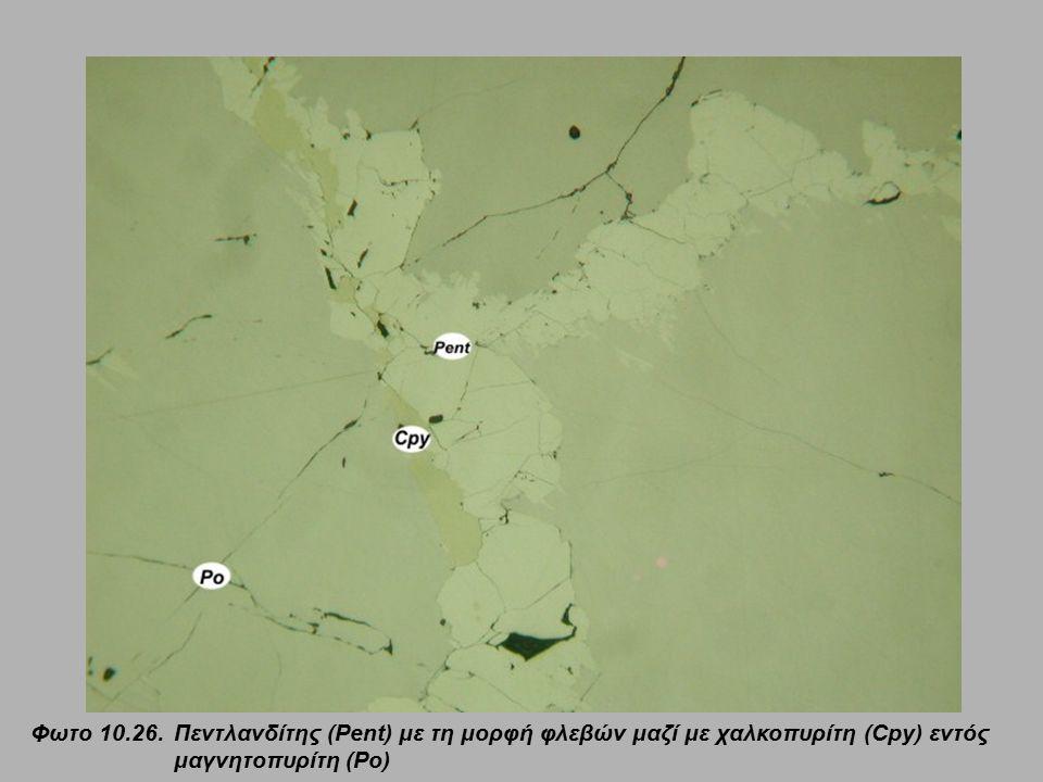 Φωτο 10.26.Πεντλανδίτης (Pent) με τη μορφή φλεβών μαζί με χαλκοπυρίτη (Cpy) εντός μαγνητοπυρίτη (Po)