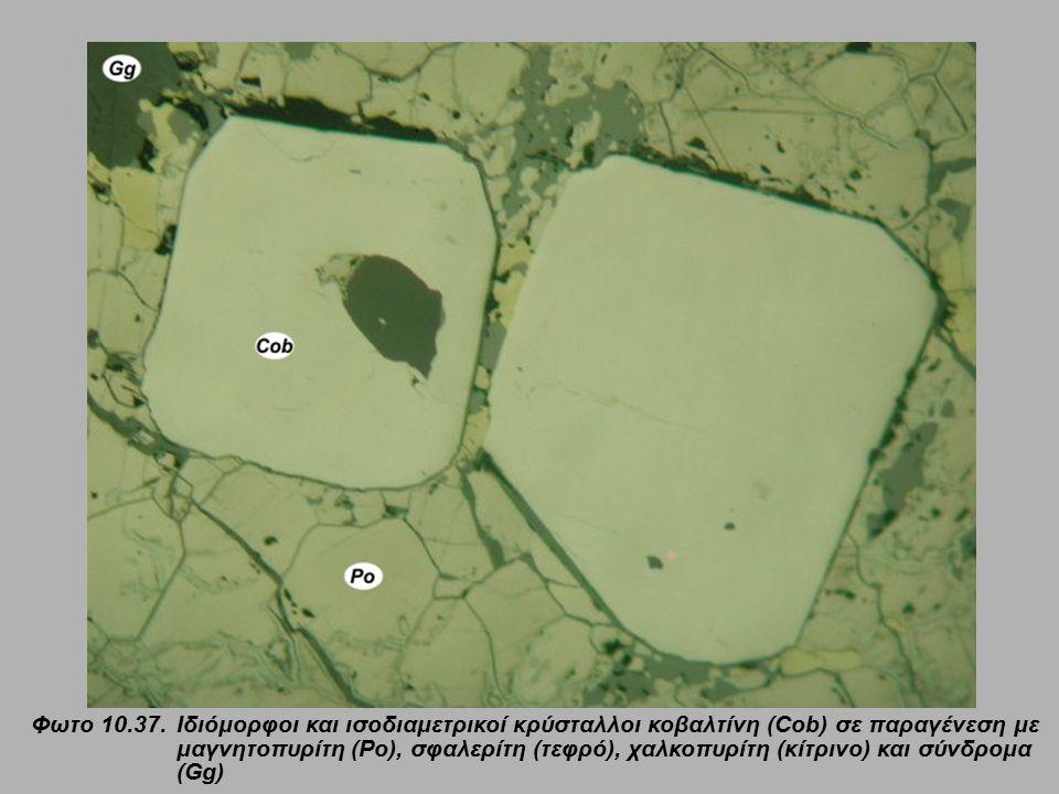 Φωτο 10.37. Ιδιόμορφοι και ισοδιαμετρικοί κρύσταλλοι κοβαλτίνη (Cob) σε παραγένεση με μαγνητοπυρίτη (Po), σφαλερίτη (τεφρό), χαλκοπυρίτη (κίτρινο) και