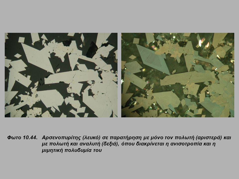 Φωτο 10.44. Αρσενοπυρίτης (λευκό) σε παρατήρηση με μόνο τον πολωτή (αριστερά) και με πολωτή και αναλυτή (δεξιά), όπου διακρίνεται η ανισοτροπία και η