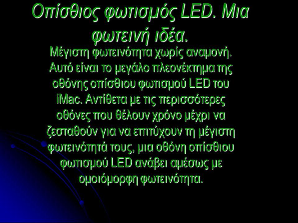 Οπίσθιος φωτισμός LED.Μια φωτεινή ιδέα. Μέγιστη φωτεινότητα χωρίς αναμονή.