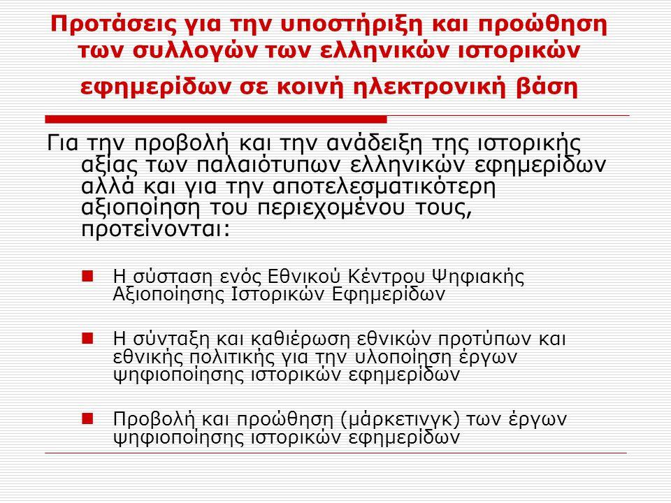 Προτάσεις για την υποστήριξη και προώθηση των συλλογών των ελληνικών ιστορικών εφημερίδων σε κοινή ηλεκτρονική βάση Για την προβολή και την ανάδειξη τ