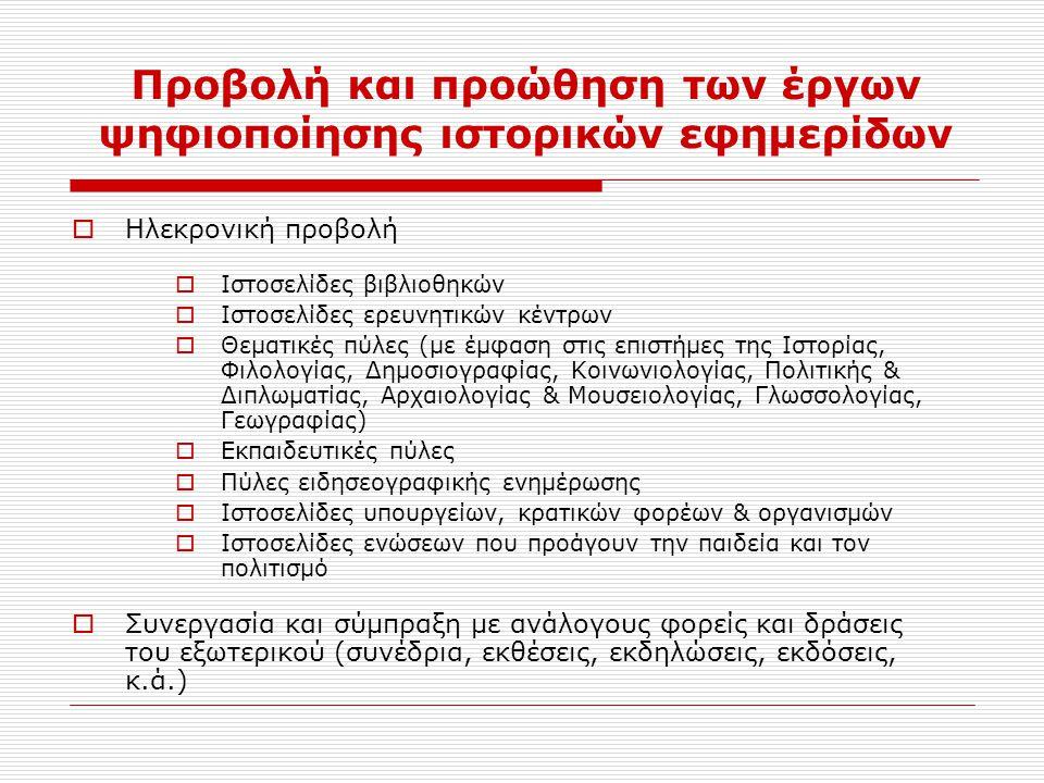 Προβολή και προώθηση των έργων ψηφιοποίησης ιστορικών εφημερίδων  Ηλεκρονική προβολή  Ιστοσελίδες βιβλιοθηκών  Ιστοσελίδες ερευνητικών κέντρων  Θε