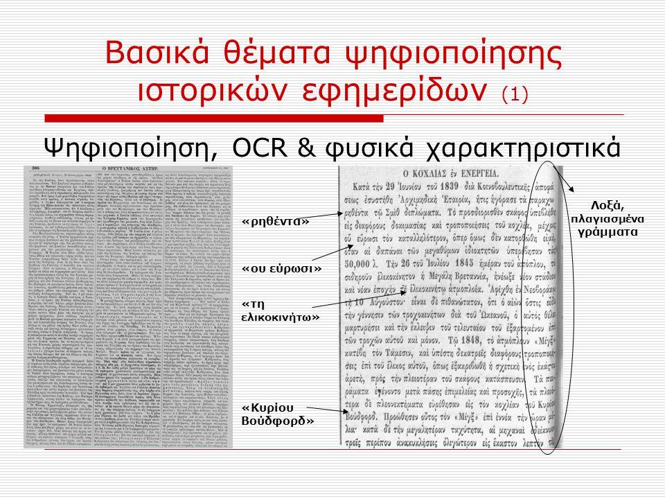 Βασικά θέματα ψηφιοποίησης ιστορικών εφημερίδων (1) Ψηφιοποίηση, OCR & φυσικά χαρακτηριστικά «ρηθέντα» Λοξά, πλαγιασμένα γράμματα «ου εύρωσι» «τη ελικ