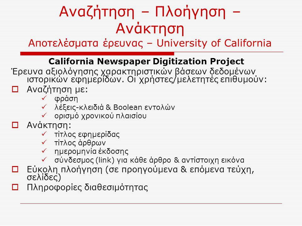 Αναζήτηση – Πλοήγηση – Ανάκτηση Αποτελέσματα έρευνας – University of California California Newspaper Digitization Project Έρευνα αξιολόγησης χαρακτηρι