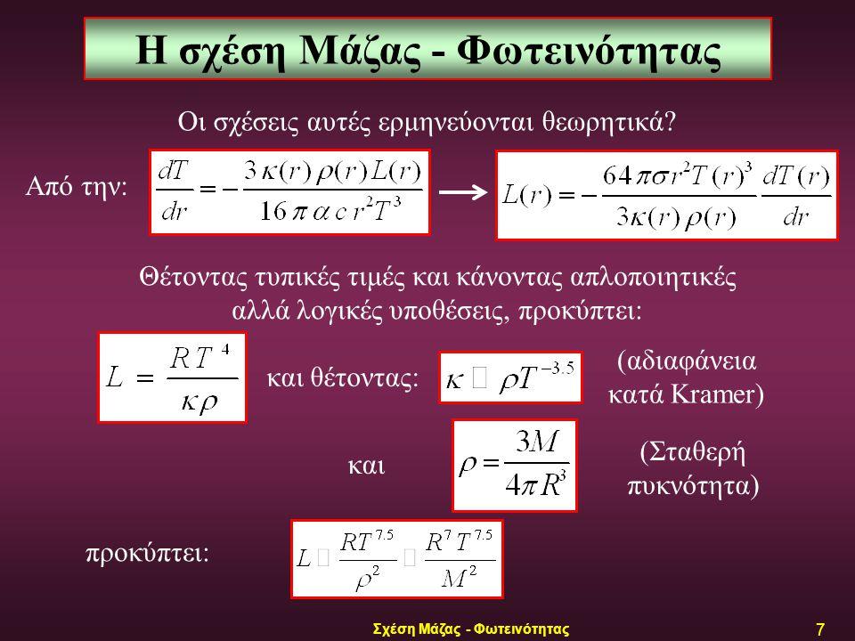 Σχέση Μάζας - Φωτεινότητας 8 Η σχέση Μάζας - Φωτεινότητας Από την καταστατική εξίσωση των τέλειων αερίων και την εξίσωση της υδροστατικής πίεσης, βρίσκουμε: Αρκεί στη σχέση και αντίστοιχα.