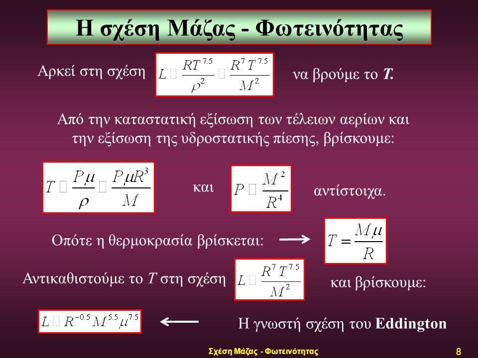 Σχέση Μάζας - Φωτεινότητας 9 Η σχέση Μάζας - Φωτεινότητας Από τις σχέσεις: Διερεύνηση: Παίρνουμε: για δ = 1 (αστέρες μικρής μάζας).