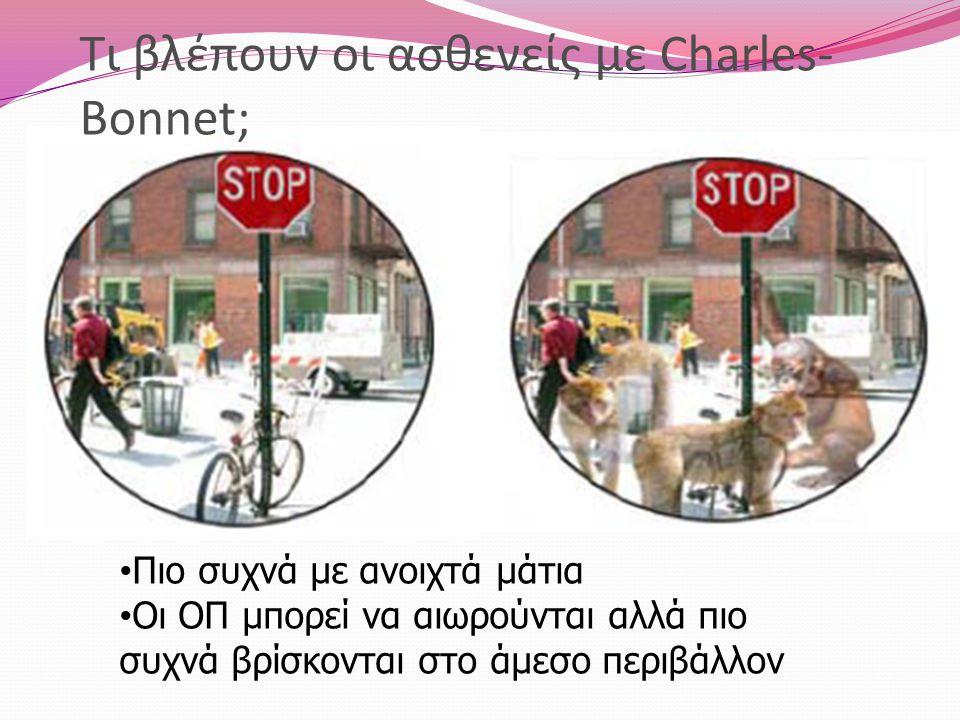 Τι βλέπουν οι ασθενείς με Charles- Bonnet; Πιο συχνά με ανοιχτά μάτια Οι ΟΠ μπορεί να αιωρούνται αλλά πιο συχνά βρίσκονται στο άμεσο περιβάλλον