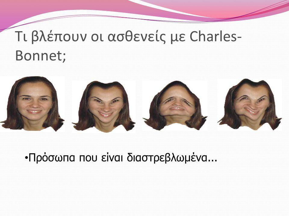 Τι βλέπουν οι ασθενείς με Charles- Bonnet; Πρόσωπα που είναι διαστρεβλωμένα...