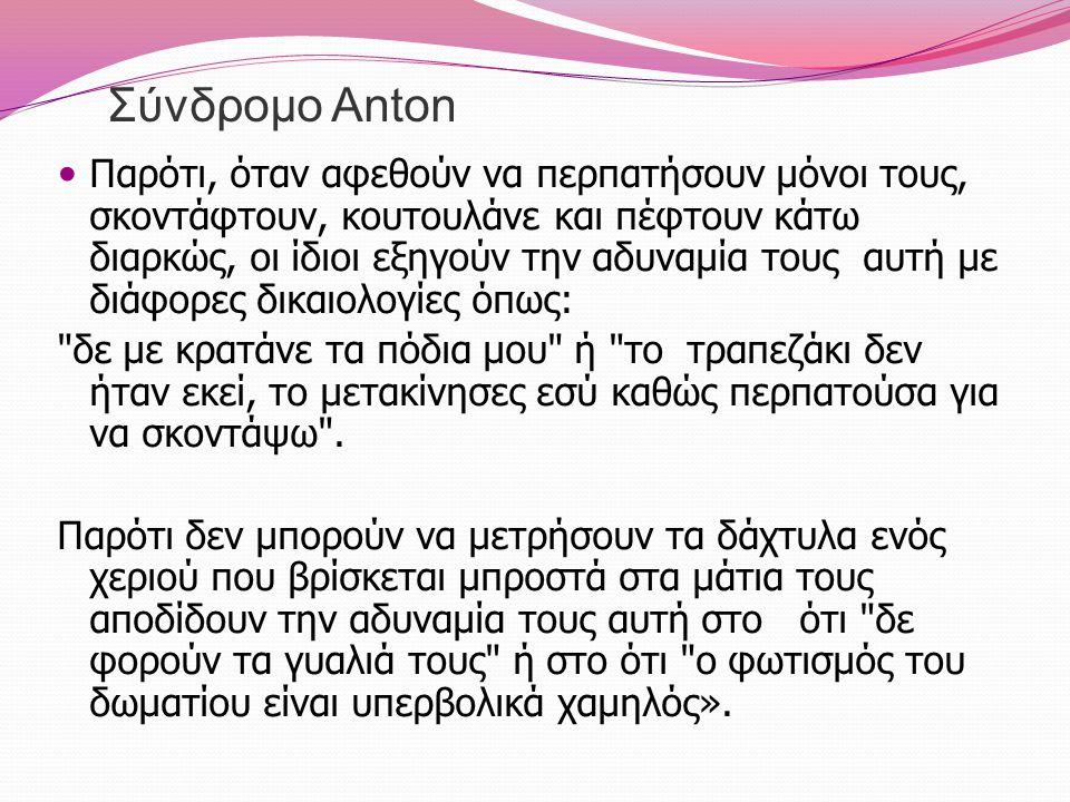 Σύνδρομο Anton Παρότι, όταν αφεθούν να περπατήσουν μόνοι τους, σκοντάφτουν, κουτουλάνε και πέφτουν κάτω διαρκώς, οι ίδιοι εξηγούν την αδυναμία τους αυ
