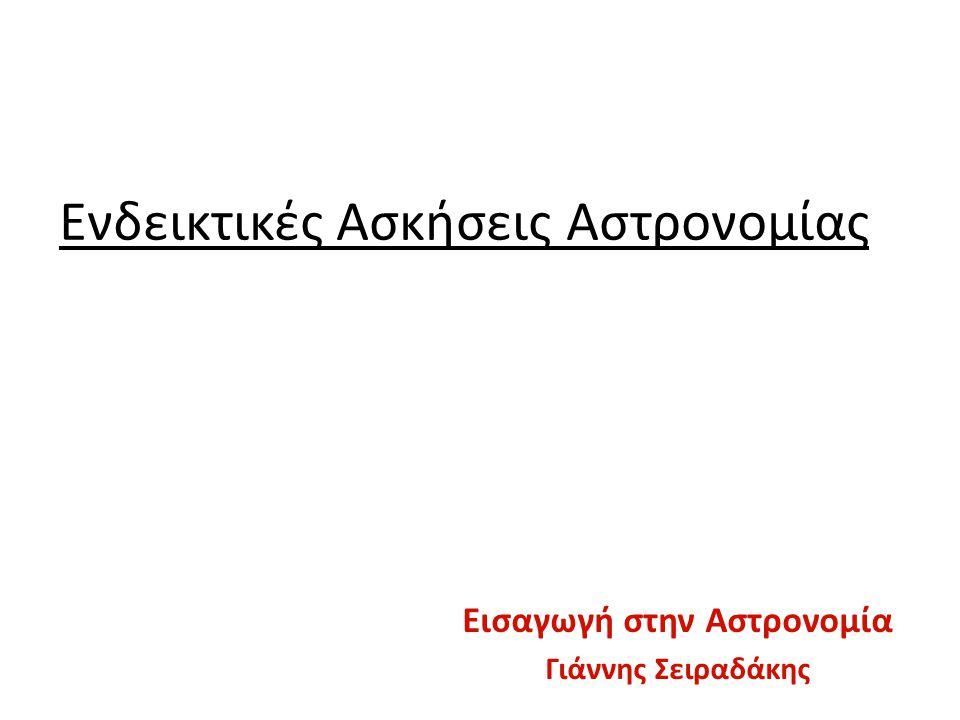 Ενδεικτικές Ασκήσεις Αστρονομίας Εισαγωγή στην Αστρονομία Γιάννης Σειραδάκης