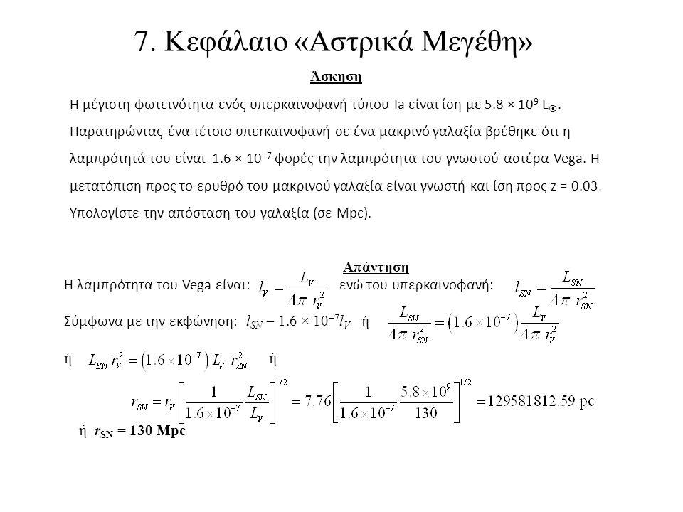 7. Κεφάλαιο «Αστρικά Μεγέθη» Άσκηση Η μέγιστη φωτεινότητα ενός υπερκαινοφανή τύπου Ia είναι ίση με 5.8 × 10 9 L . Παρατηρώντας ένα τέτοιο υπεrκαινοφα