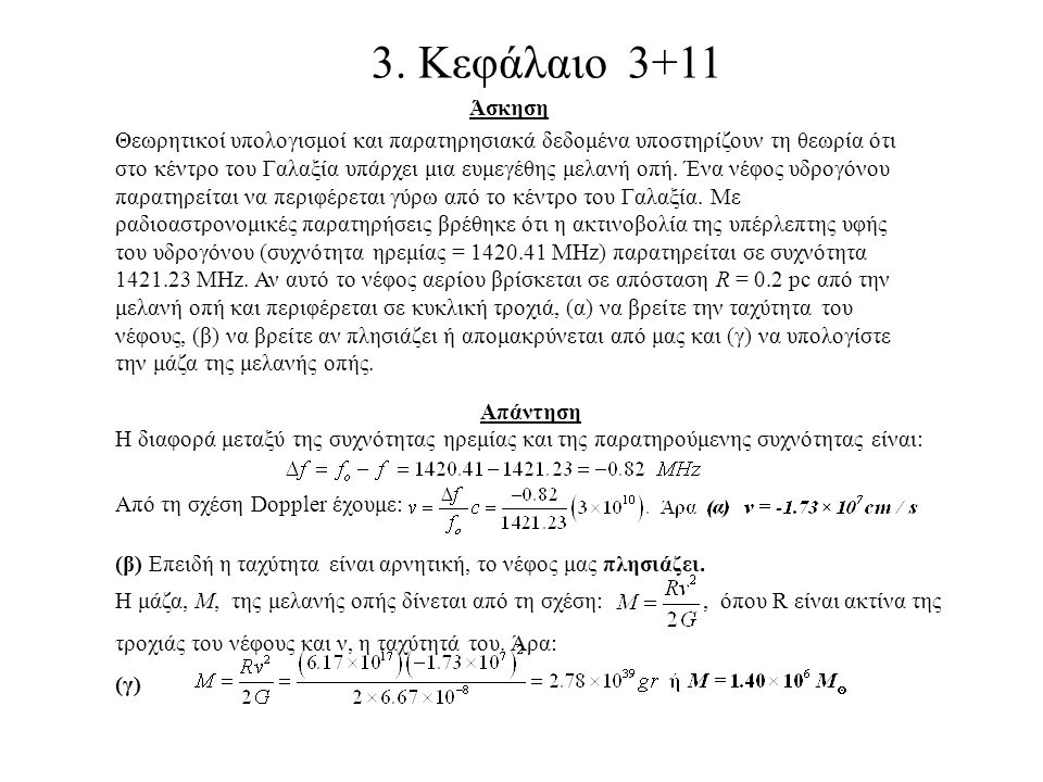 3. Κεφάλαιο 3+11 Άσκηση Θεωρητικοί υπολογισμοί και παρατηρησιακά δεδομένα υποστηρίζουν τη θεωρία ότι στο κέντρο του Γαλαξία υπάρχει μια ευμεγέθης μελα