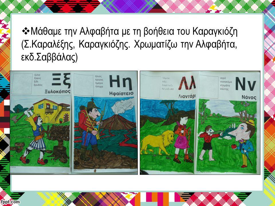  Μάθαμε την Αλφαβήτα με τη βοήθεια του Καραγκιόζη (Σ.Καραλέξης, Καραγκιόζης. Χρωματίζω την Αλφαβήτα, εκδ.Σαββάλας)