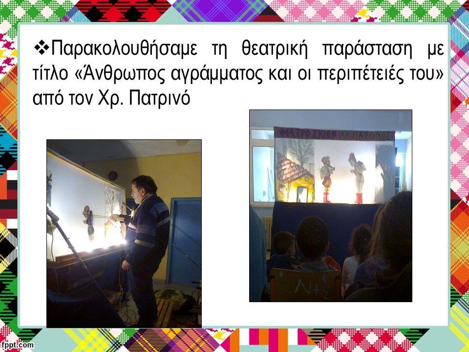  Παρακολουθήσαμε τη θεατρική παράσταση με τίτλο «Άνθρωπος αγράμματος και οι περιπέτειές του» από τον Χρ. Πατρινό