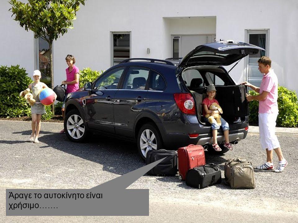 Άραγε το αυτοκίνητο είναι χρήσιμο…….
