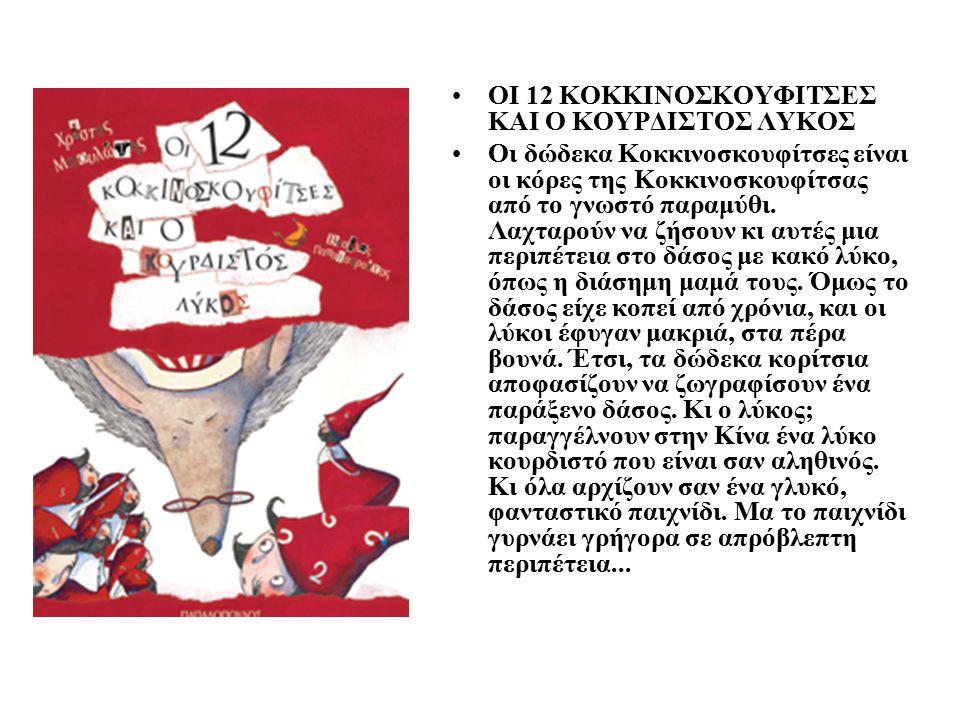 ΟΙ 12 ΚΟΚΚΙΝΟΣΚΟΥΦΙΤΣΕΣ ΚΑΙ Ο ΚΟΥΡΔΙΣΤΟΣ ΛΥΚΟΣ Οι δώδεκα Κοκκινοσκουφίτσες είναι οι κόρες της Κοκκινοσκουφίτσας από το γνωστό παραμύθι.