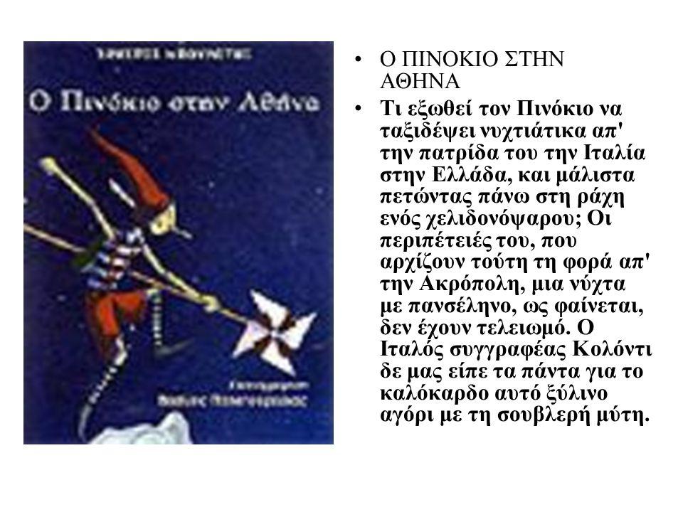 Ο ΠΙΝΟΚΙΟ ΣΤΗΝ ΑΘΗΝΑ Τι εξωθεί τον Πινόκιο να ταξιδέψει νυχτιάτικα απ την πατρίδα του την Ιταλία στην Ελλάδα, και μάλιστα πετώντας πάνω στη ράχη ενός χελιδονόψαρου; Οι περιπέτειές του, που αρχίζουν τούτη τη φορά απ την Ακρόπολη, μια νύχτα με πανσέληνο, ως φαίνεται, δεν έχουν τελειωμό.